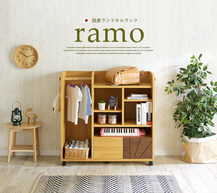 国産ランドセルラックramo(ラーモ)幅100cmキャスター付き