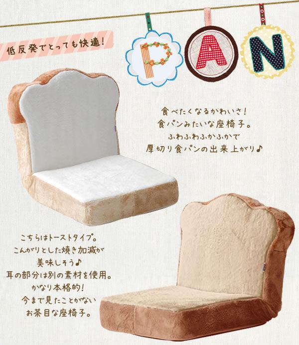 低反発でとっても快適/日本製座椅子/食パン座椅子