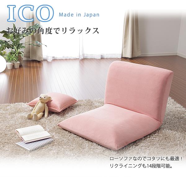 日本製座椅子、生地は立体感のあるケルン生地を採用