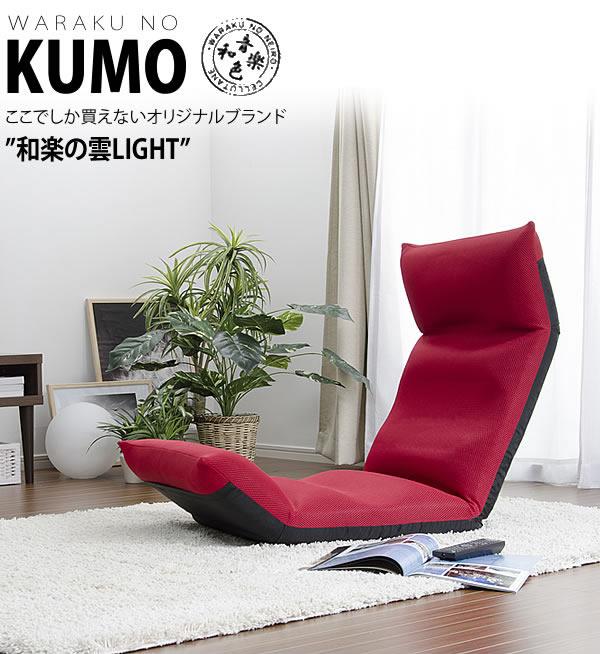 収納に便利な折りたたみ式日本製座椅子